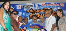 Chakravarthi Thirumagan Audio Launch