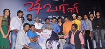Shivani Movie Audio Launch