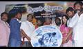 Ayul Regai Neeyadi Movie Audio Launch
