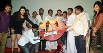 Gugan Movie Aduio Launch