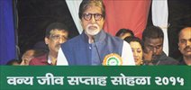 Amitabh Bachchan At Maharashtra Tiger Ambassador Event