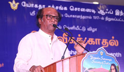 Rajinikanth at 100 Years Celebration of Yogoda Satsanga Society - Pictures