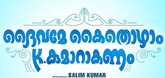 Salim Kumar to direct