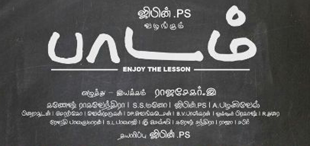 Paadam deals with the faulty educational system
