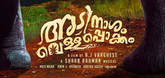 "First look poster of ""Adinasham Vellapokkam"" unveiled"