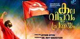 """""""Kala Viplavam Pranayam"""" teaser release on Jan. 10"""