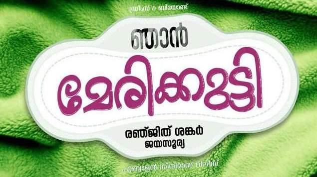 'Njan Merikkutty' starts rolling on March 15