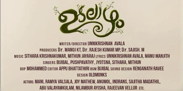 'Udalaazham' audio release on Feb. 23