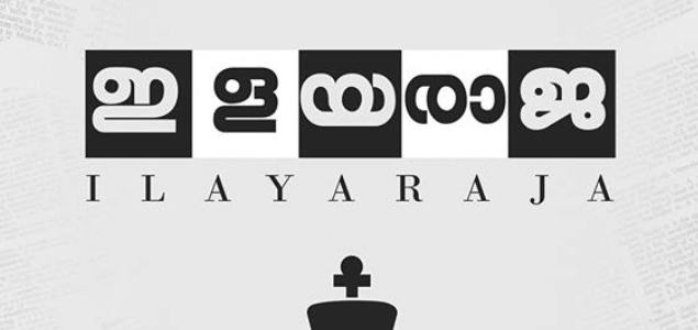 'Ilayaraja' starts rolling from April