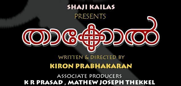 Shaji Kailas turns producer with 'Thakkol'