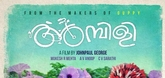 Soubin Shahir's next is 'Ambili'