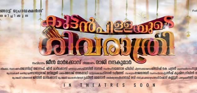 'Kuttanpillayude Sivarathri' in cinemas on May 11