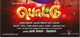'Pottu' release postponed