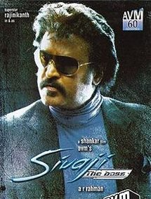 Sivaji - The Boss