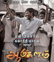 All about Aadukalam