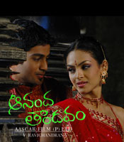All about Anandha Thandavam