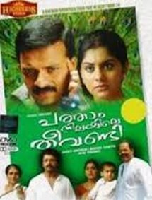 All about Patham Nilayile Theevandi
