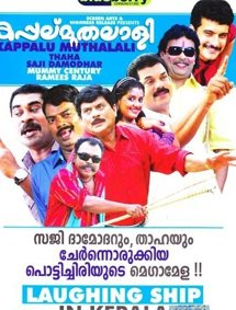 All about Kappal Muthalali