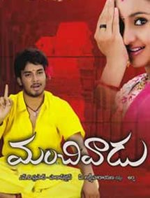All about Manchivadu
