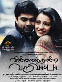 All about Vinnaithaandi Varuvaayaa