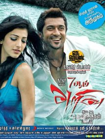 '7am Arivu' will be remade in Bollywood