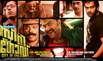 Best of 2011 - Malayalam Films