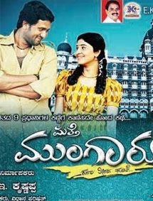 All about Mathe Mungaru