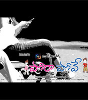 Pora Pove Movie Wallpapers