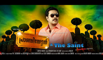 Best Malayalam Movies of 2010