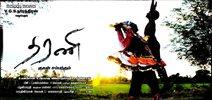 Trailer - Dharani
