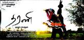 Dharani Video