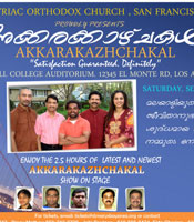 All about Akkarakazhchakal
