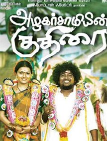 All about Azhagar Samiyin Kuthirai