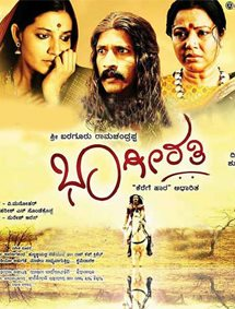All about Bhageerathi