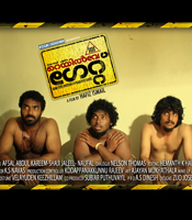 Koratty Pattanam Railway Gate 2014 Malayalam Movie