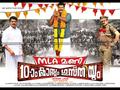 MLA Mani: Patham Classum Gusthiyum Wallpaper