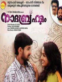 All about Naadhabrahmam