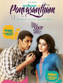 All about Neethaane En Ponvasantham