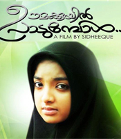 Oomakkuyil Padumbol Movie Wallpapers