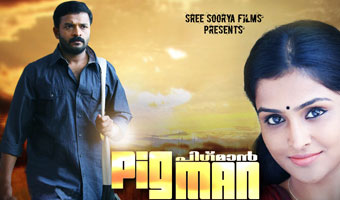 Jayasurya to do the lead role in 'Pigman'