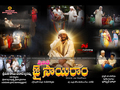 Shirdi Jai Sairam Wallpaper