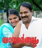 Yadharthyam