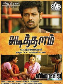 All about Adhithalam