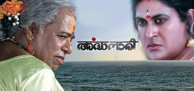 Ardhanaari Showtimes