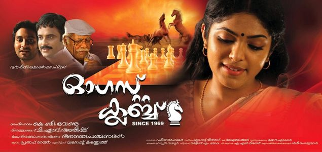 Anantha Padmanabhan scripting his second