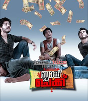 Blank Cheque Movie Wallpapers