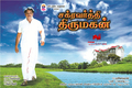 Chakravarthi Thirumagan Wallpaper