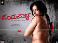 Dhandupalya Wallpaper