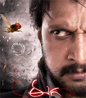 All about Eega
