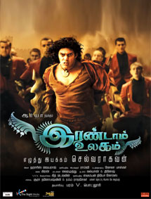 All about Irandam Ulagam